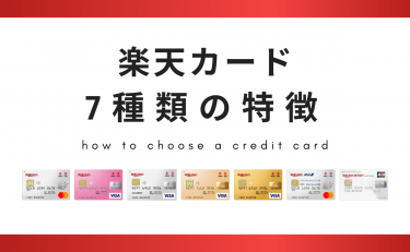 楽天カードでおすすめなのはどれ?7種類それぞれの特徴と薦める理由