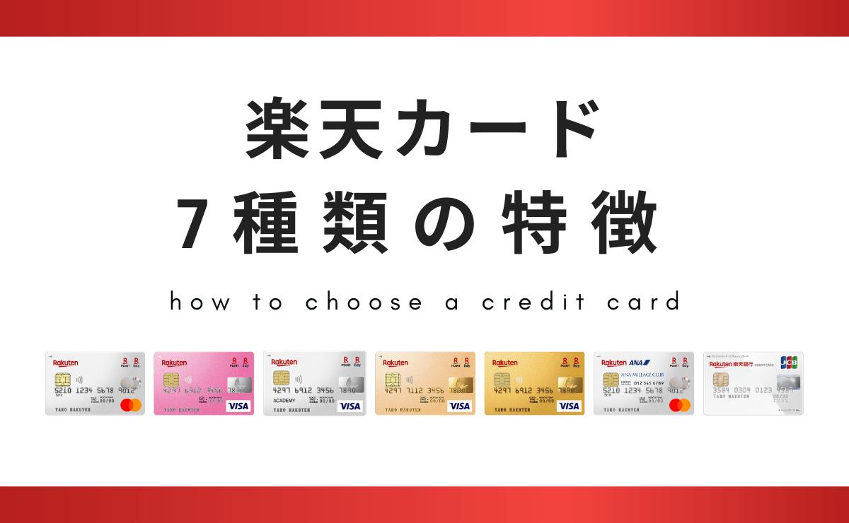 楽天カード7種類の特徴