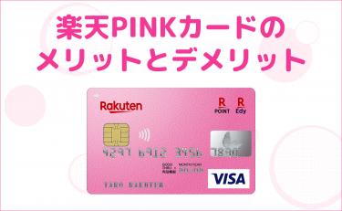 楽天PINKカードの特典とメリット・デメリット|楽天カードとの違い