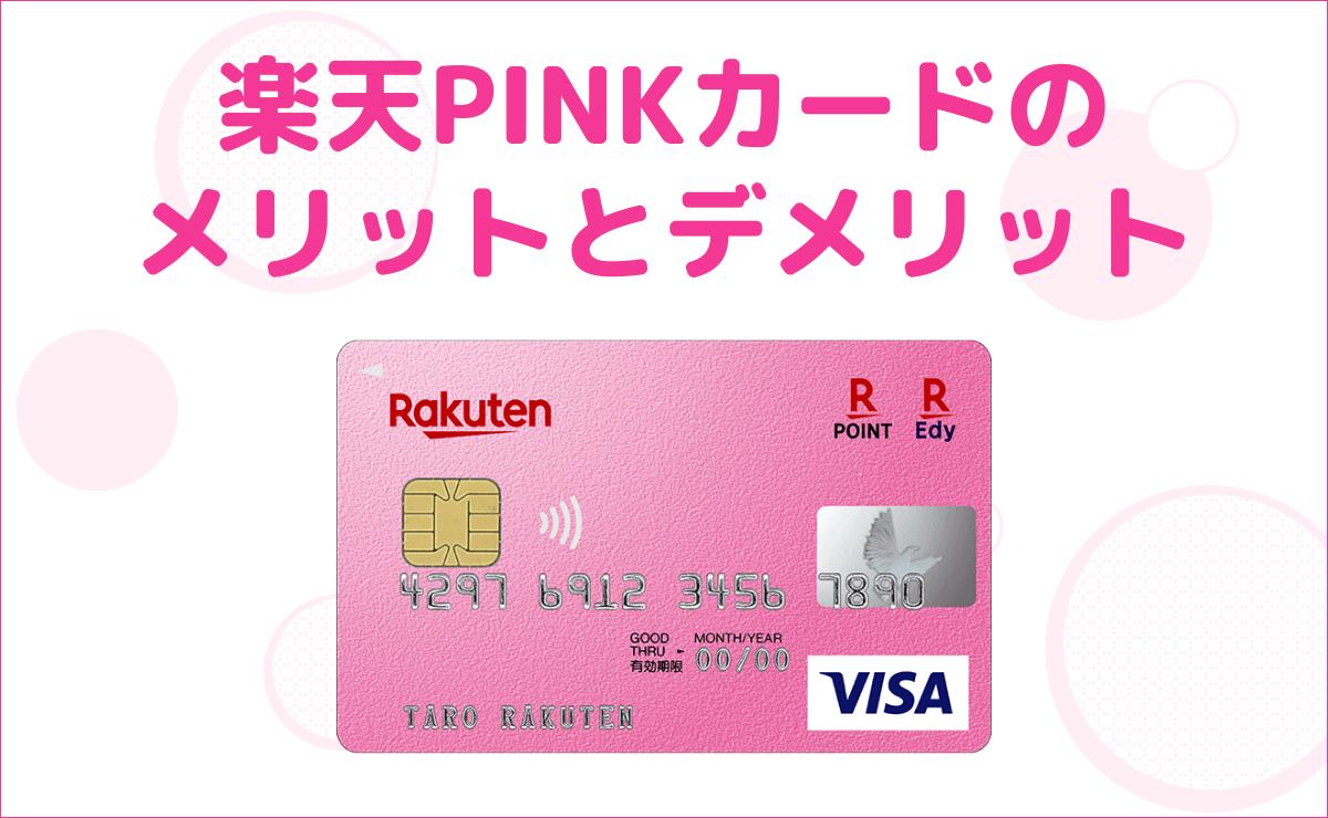 楽天PINKカードのメリットとデメリット