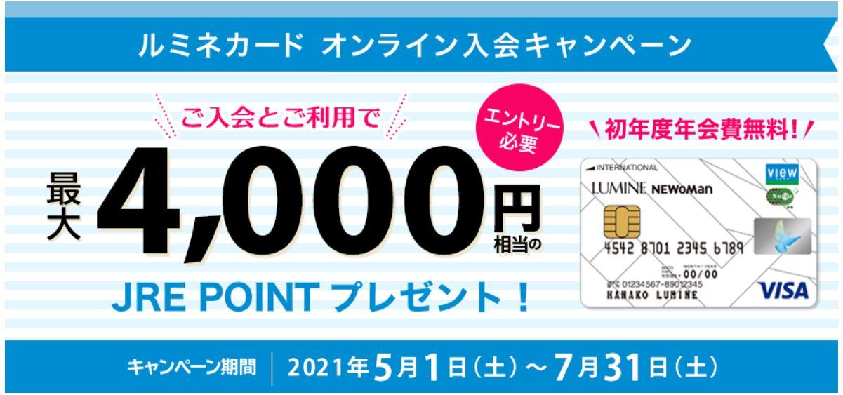 ルミネカードオンライン入会キャンペーン