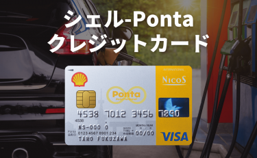 シェル-Pontaクレジットカードの還元率は常時1%、提携店なら2%以上