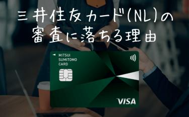 三井住友カード ナンバーレスの審査に落ちる理由と審査にかかる時間