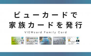 ビューカードで家族カードを発行できるのは|年会費と家族の範囲
