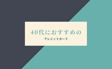 40代におすすめのクレジットカード人気ランキング【2021年】