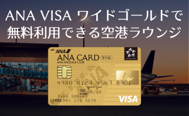 ANA VISA ワイドゴールドカードで無料利用できる空港ラウンジ一覧