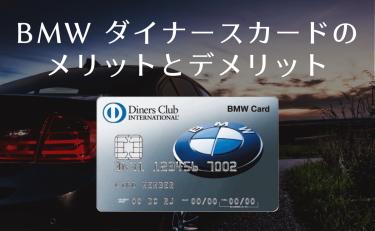 BMW ダイナースカードのメリットとデメリット|審査はプロパー並?