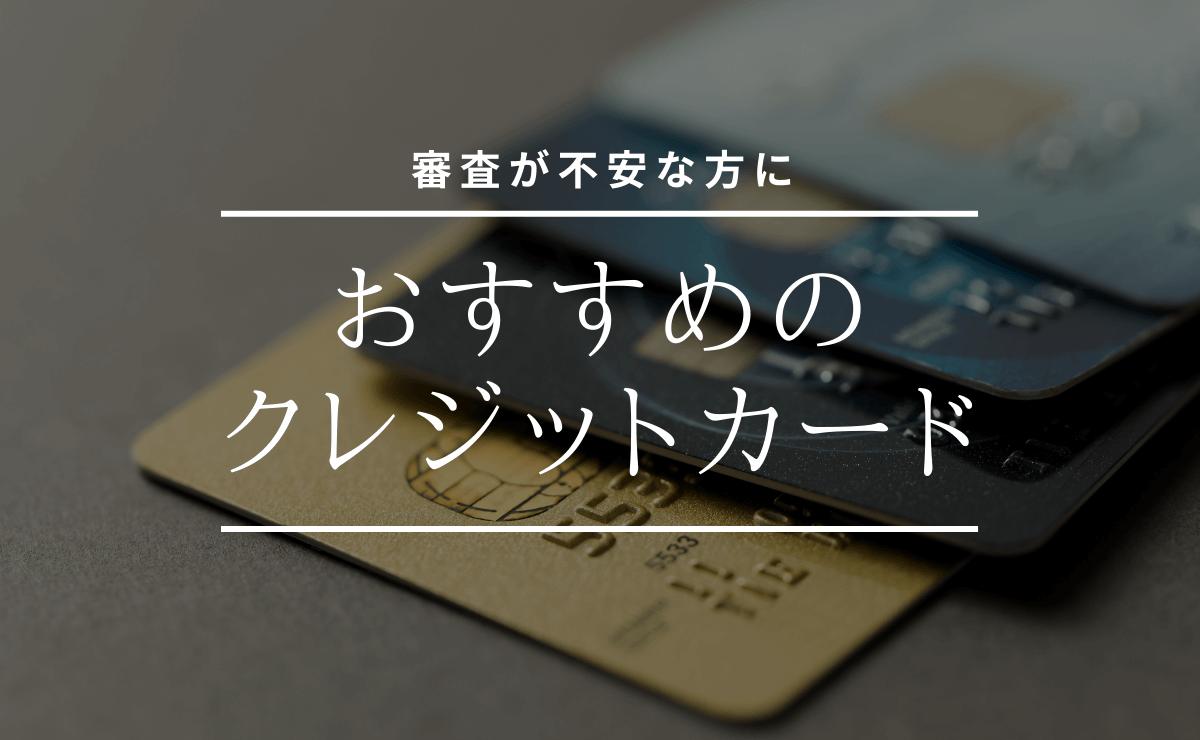 審査が不安な方におすすめのクレジットカード