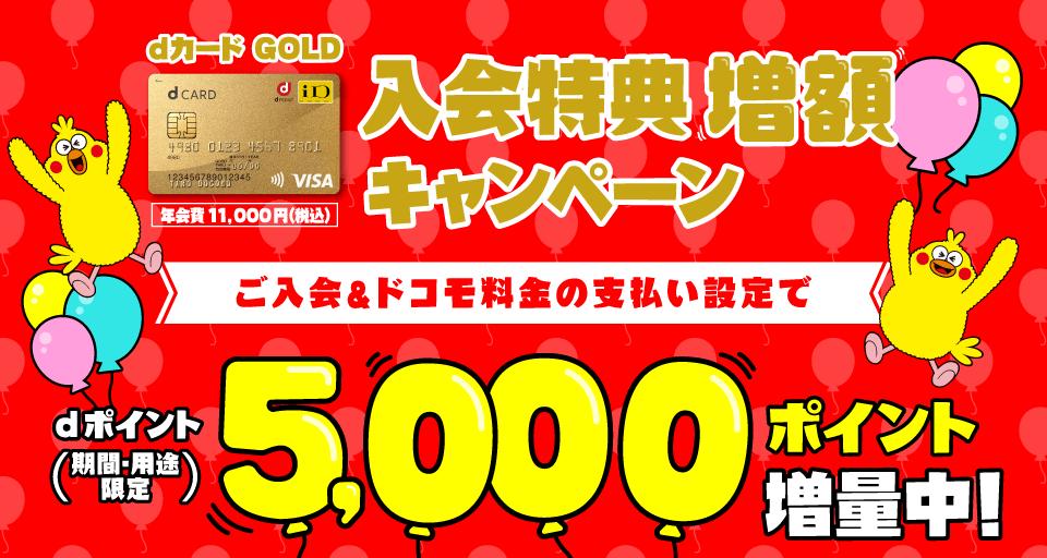 dカードゴールドキャンペーン