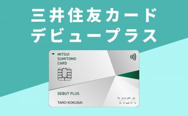 三井住友カード デビュープラスからの切り替えは25歳過ぎたら絶対?