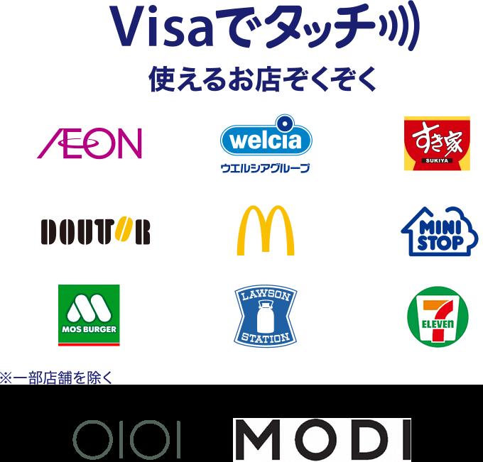 Visaタッチ決済が使えるお店