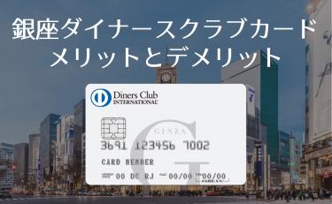銀座ダイナースクラブカードのメリットとデメリット|改悪の内容
