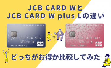 JCB CARD WとJCB CARD W Plus Lの違い|男性・女性は関係なし