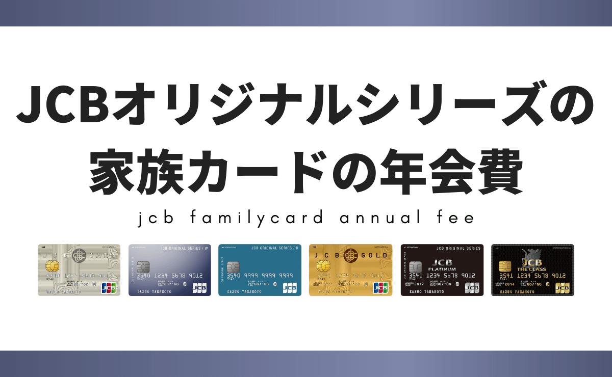 JCBオリジナルシリーズの家族カードの年会費