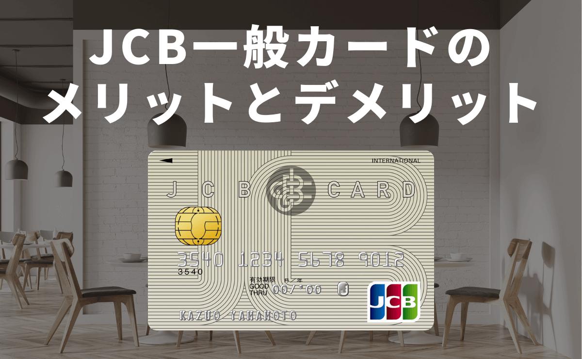 JCB一般カードのメリットとデメリット