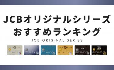 JCBオリジナルシリーズの9種類を比較したおすすめランキング【2021年】