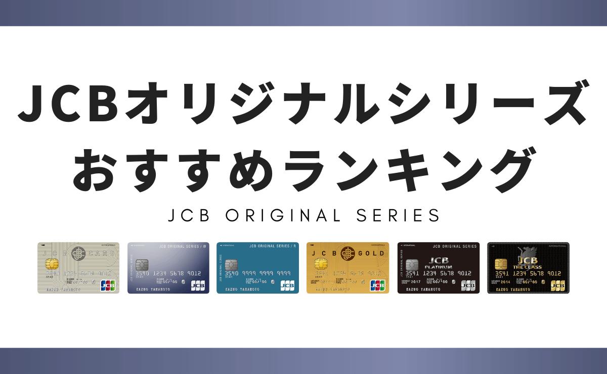 JCBオリジナルシリーズおすすめランキング