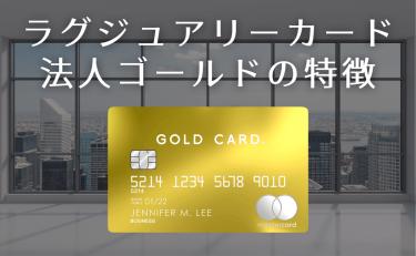 ラグジュアリーカード 法人ゴールドの特徴 個人用との違いは一体何?
