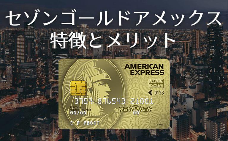 セゾンゴールド・アメリカン・エキスプレス・カードの特徴とメリット
