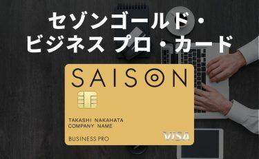 セゾンゴールド・ビジネス プロ・カードの特徴|審査対象は法人代表者