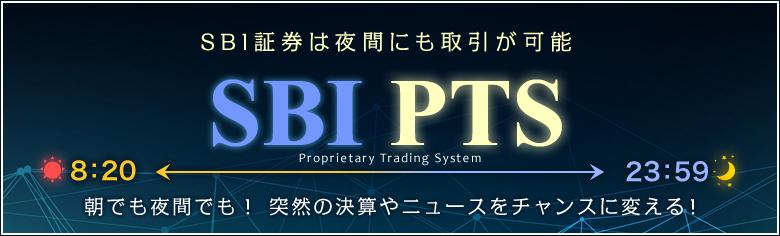 SBI証券のPTS取引