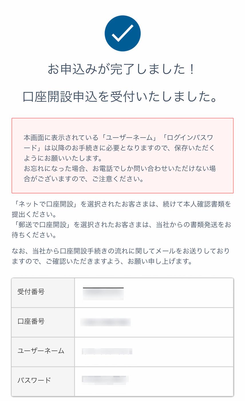 ユーザーネームとログインパスワード