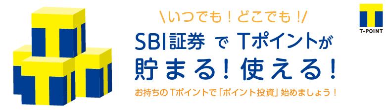 SBI証券 Tポイント