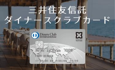 三井住友信託ダイナースクラブカードとプロパーダイナースの違い