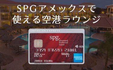 SPGアメックスで使える空港ラウンジ|プライオリティパスは付帯なし