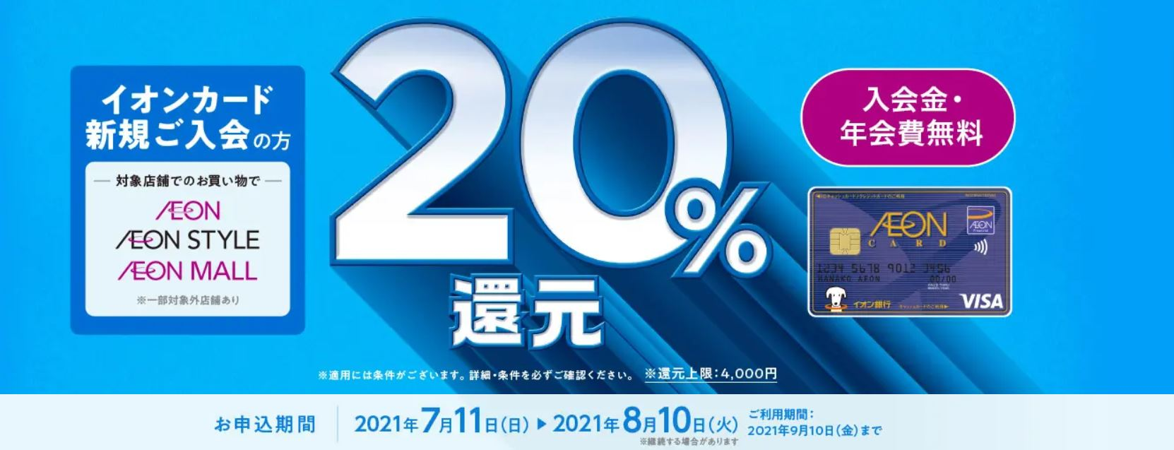 イオンカード最大20%還元キャンペーン
