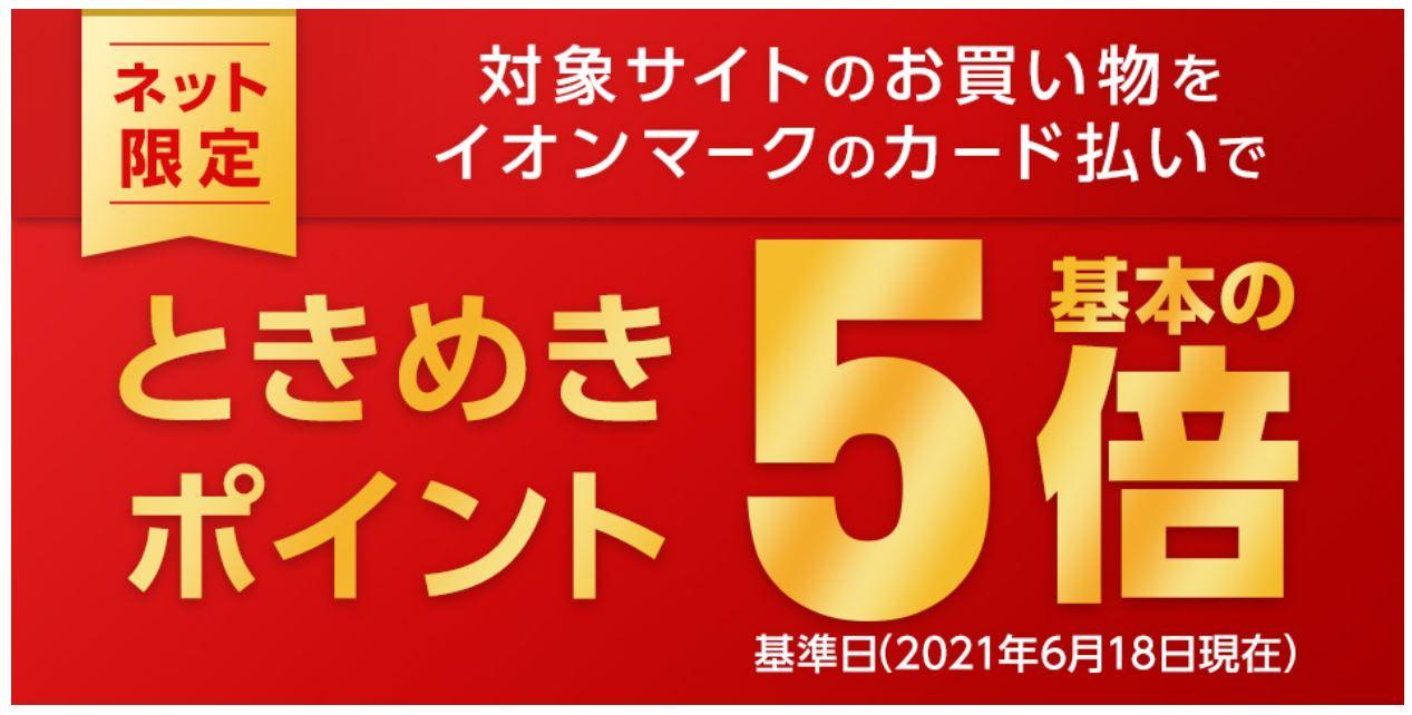 【イオングループギフトサイト限定】ときめきポイント5倍