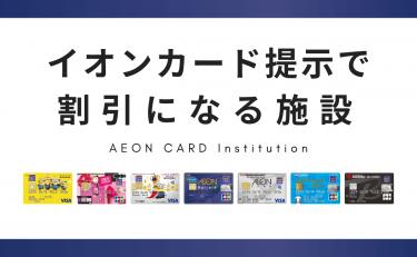 イオンカード提示で割引になる施設|映画が1,000円の優待は本気で得