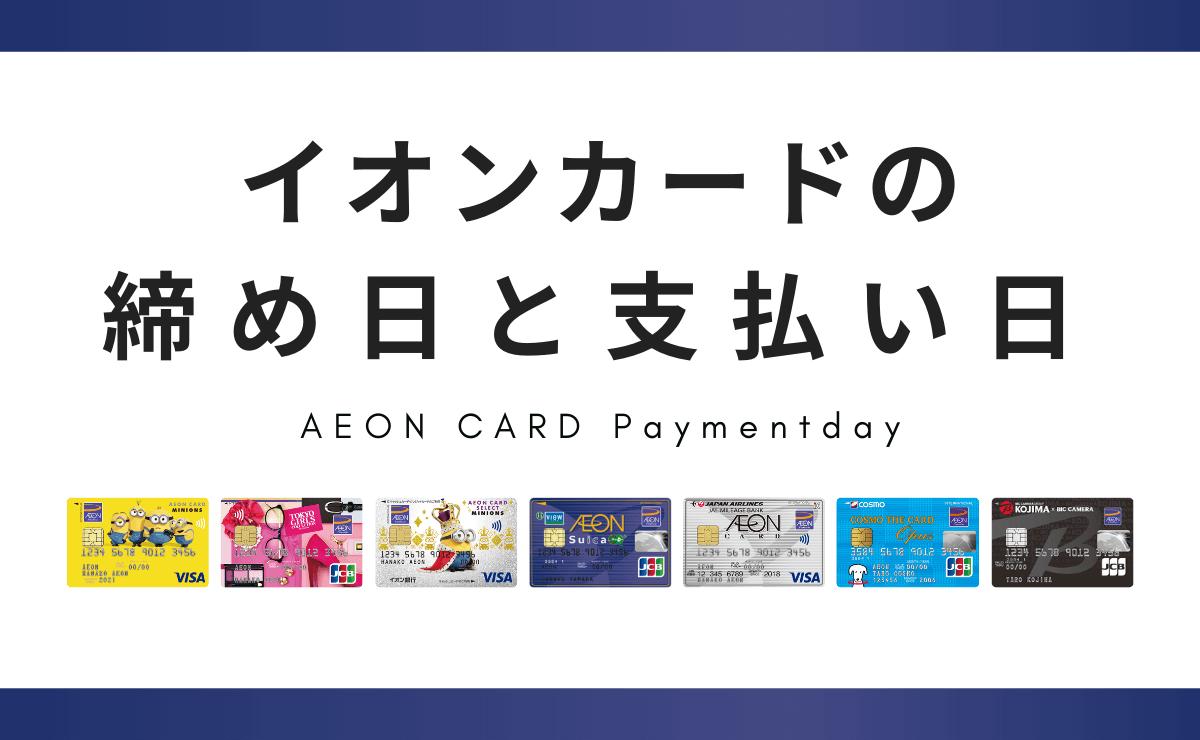 イオンカードの締め日と支払い日