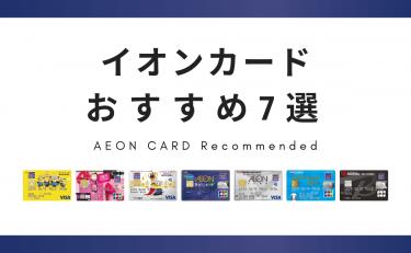 イオンカードはどれがいい?比較してわかったおすすめ7選