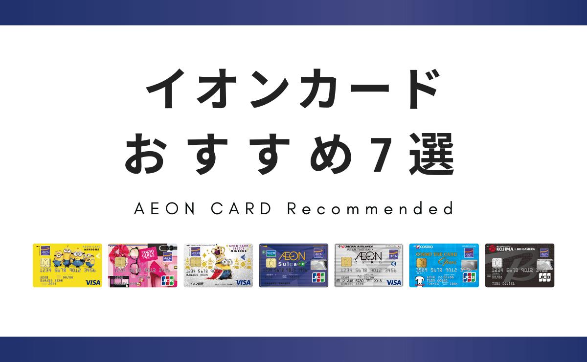 イオンカードおすすめ7選