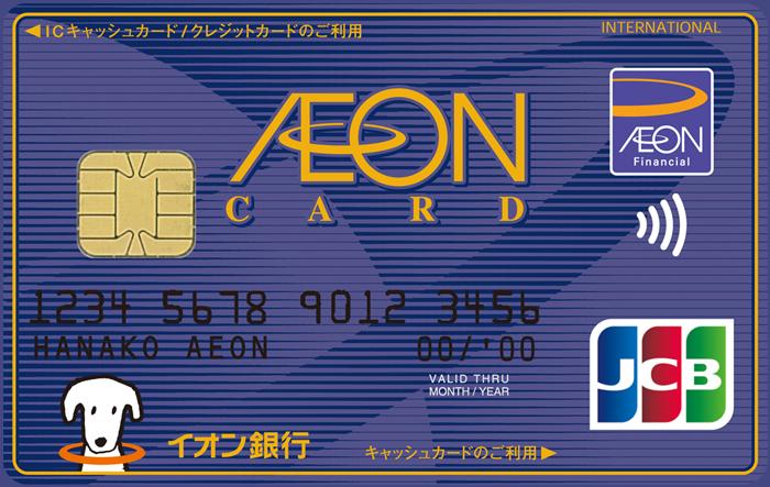 イオンカードセレクト(Visaタッチ決済付き)