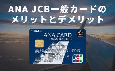 ANA JCB 一般カードのメリットとデメリット|ワイドカードとの違い