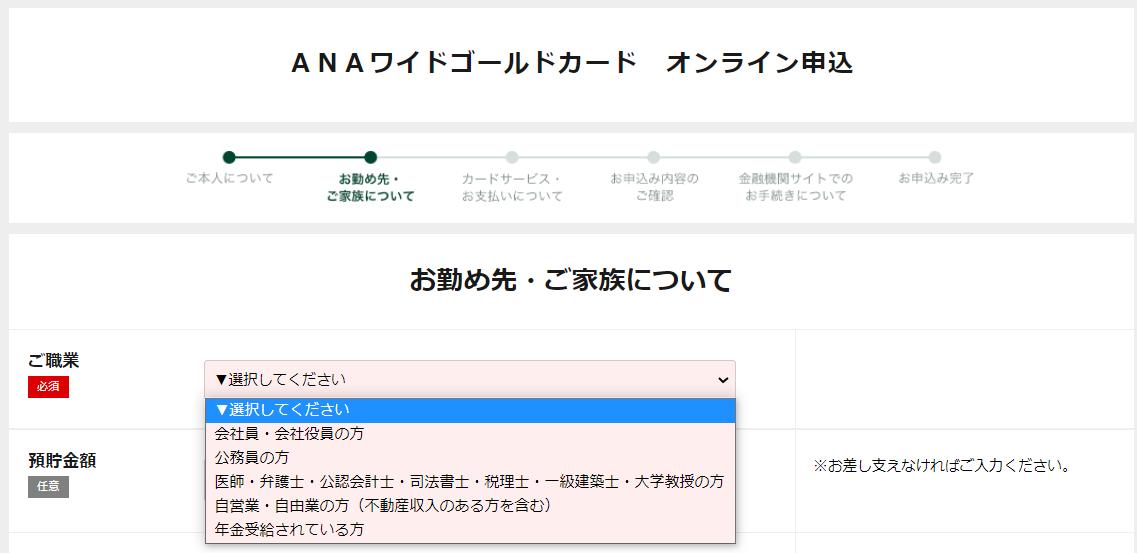 ANA VISAワイドゴールドカードオンライン申込
