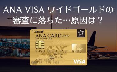 ANA VISA ワイドゴールドカードの審査に落ちた…原因と審査基準は何?