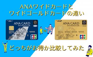 ANAワイドカードとワイドゴールドカードの違い|どっちがお得か比較
