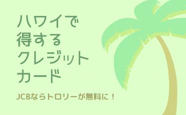ハワイ旅行で得するクレジットカード|JCBならトロリーが無料に!
