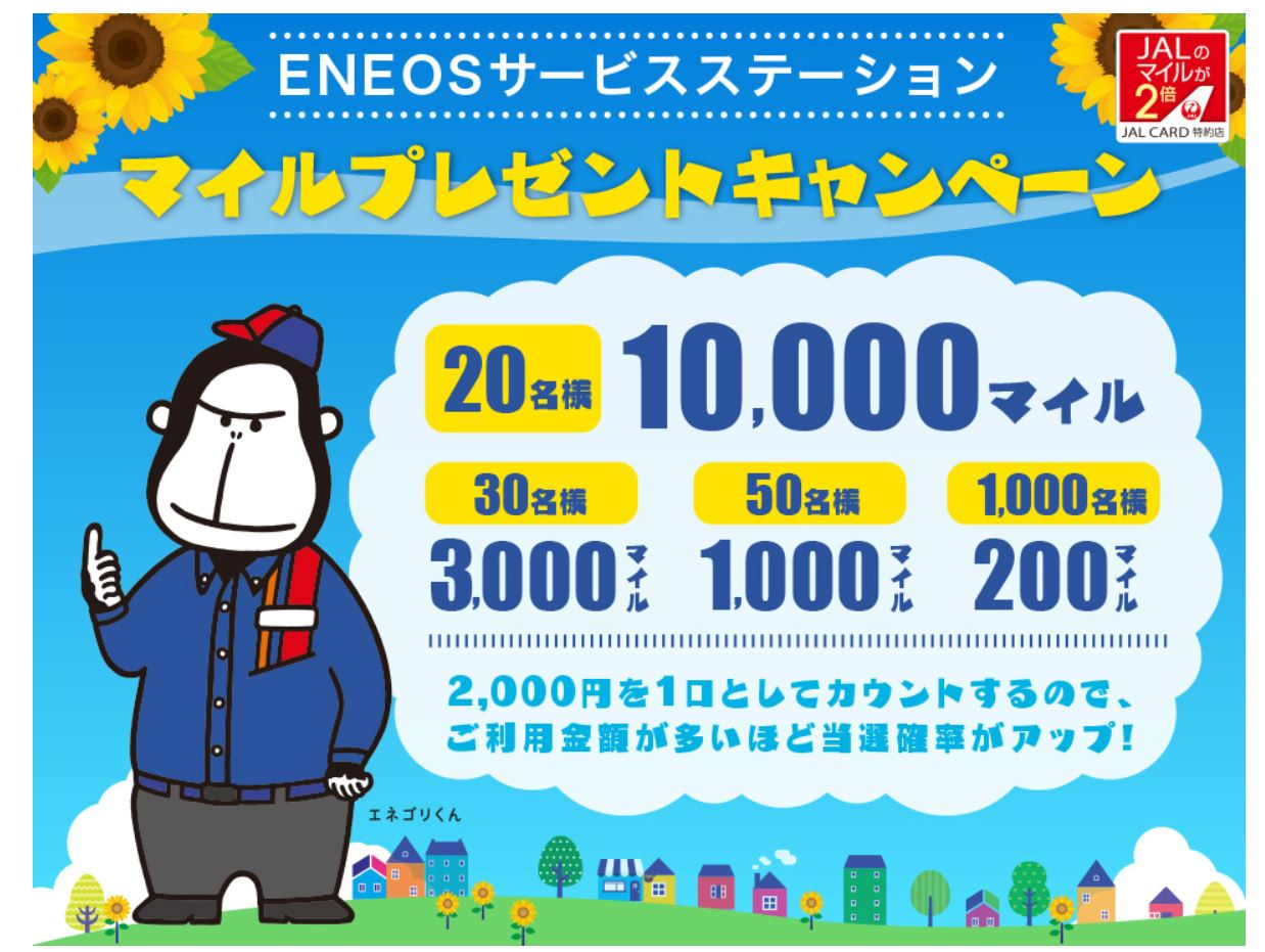 JALカード特約店「ENEOSサービスステーション」マイルプレゼントキャンペーン
