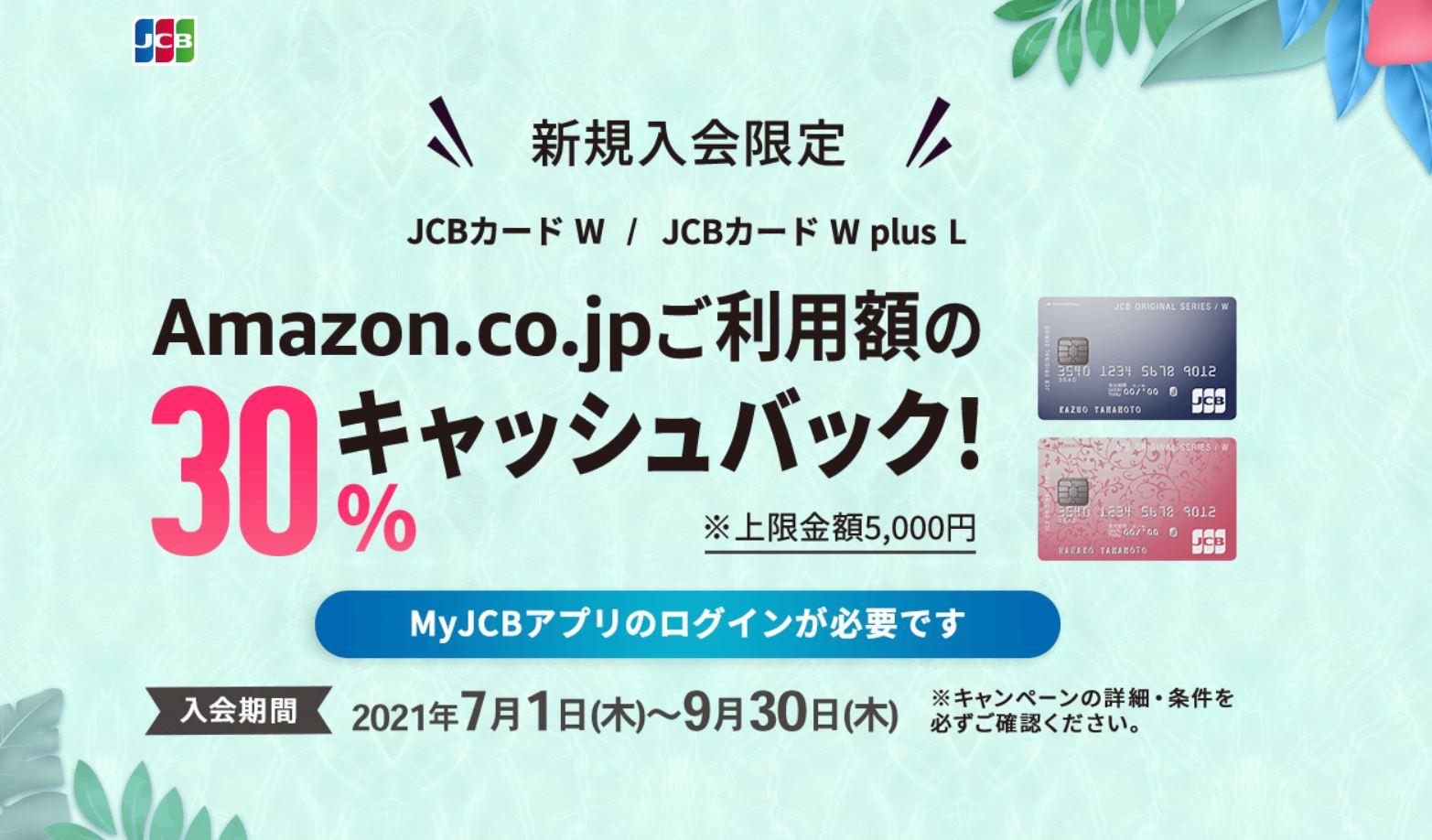 Amazon30%キャッシュバックキャンペーン