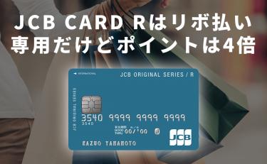 JCB CARD Rはリボ払い専用だけどポイントは4倍に!デメリットは?