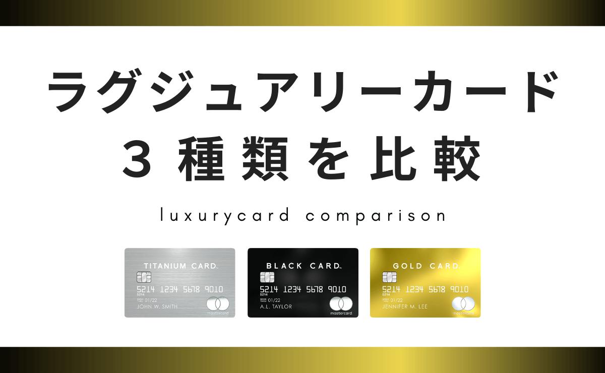 ラグジュアリーカード3種類を比較