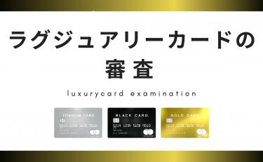 ラグジュアリーカードの審査に落ちた…否決の理由は信用情報と年収?