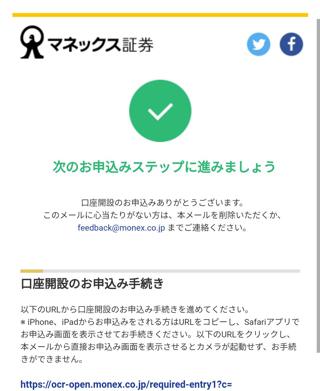 マネックスオンライン口座開設3