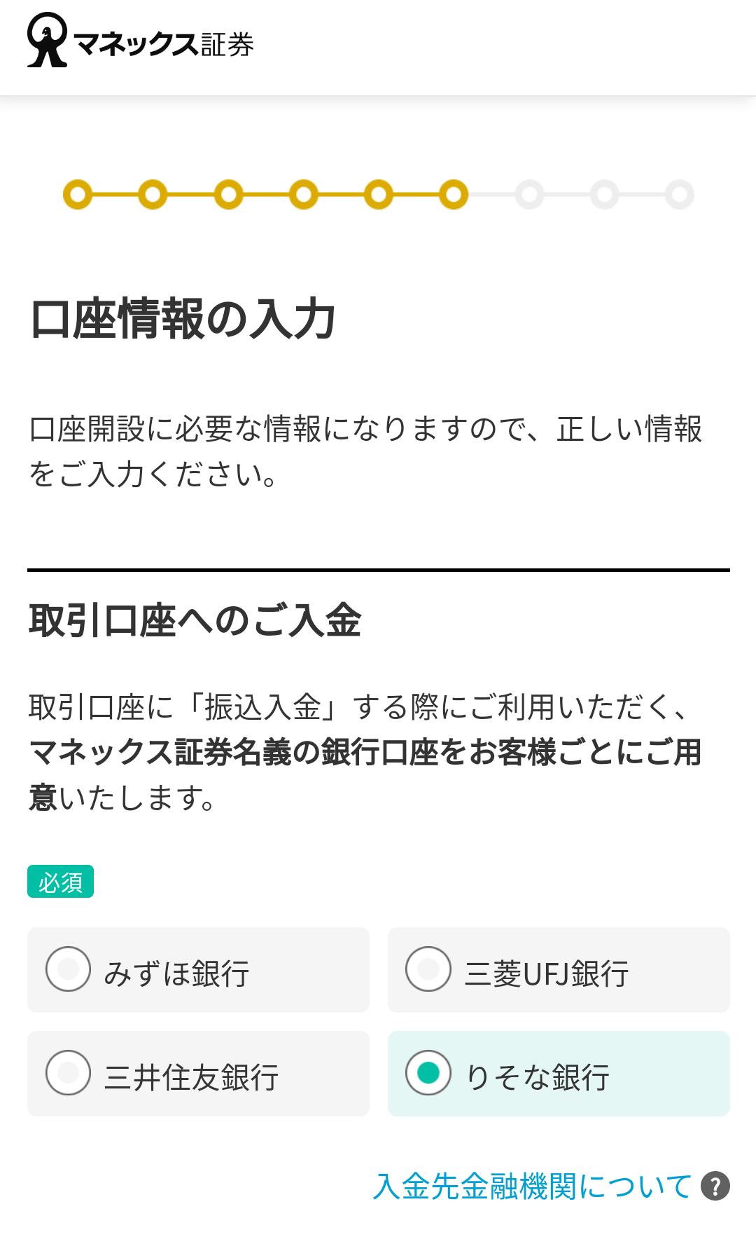 マネックスオンライン口座開設7