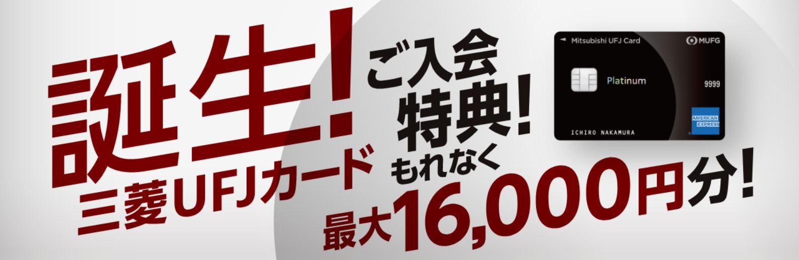三菱UFJカードプラチナ最大16,000円キャンペーン