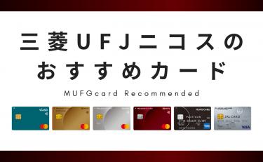 三菱UFJニコスのおすすめクレジットカード6選 年会費・特典を比較